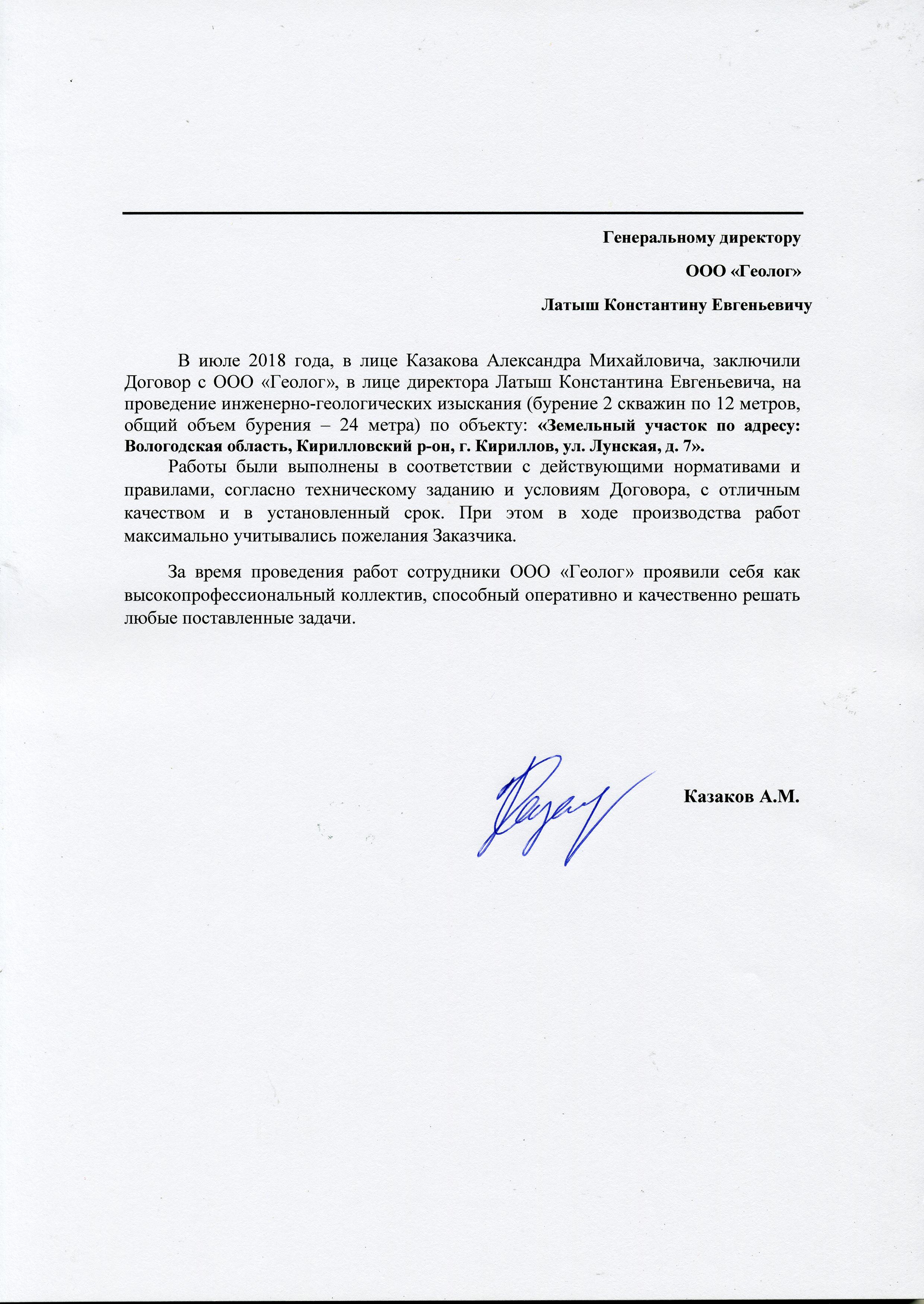 0тзыв_Лунская 7
