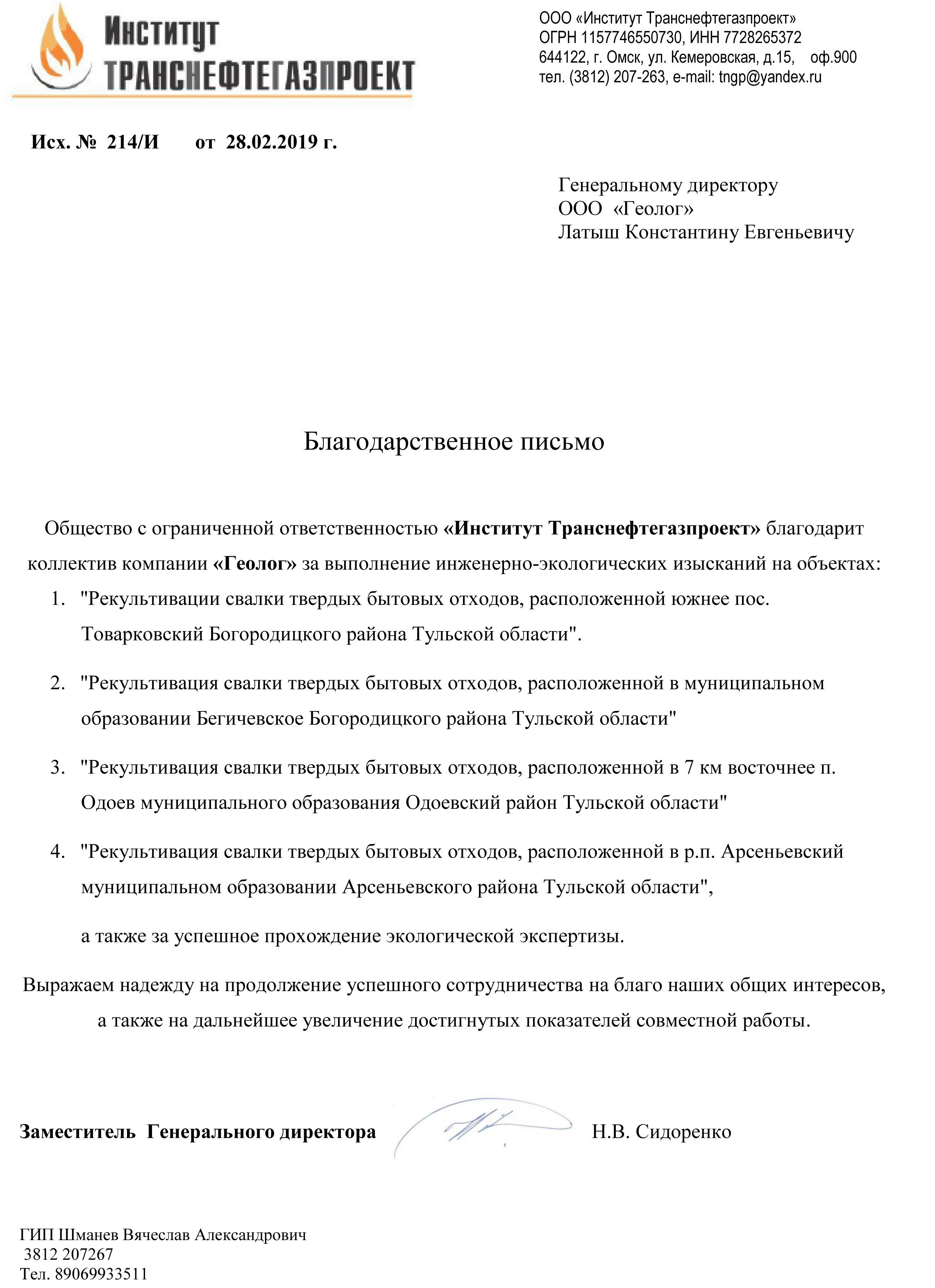 1551331648439_Письмо-ИТНГП-№214--от-28
