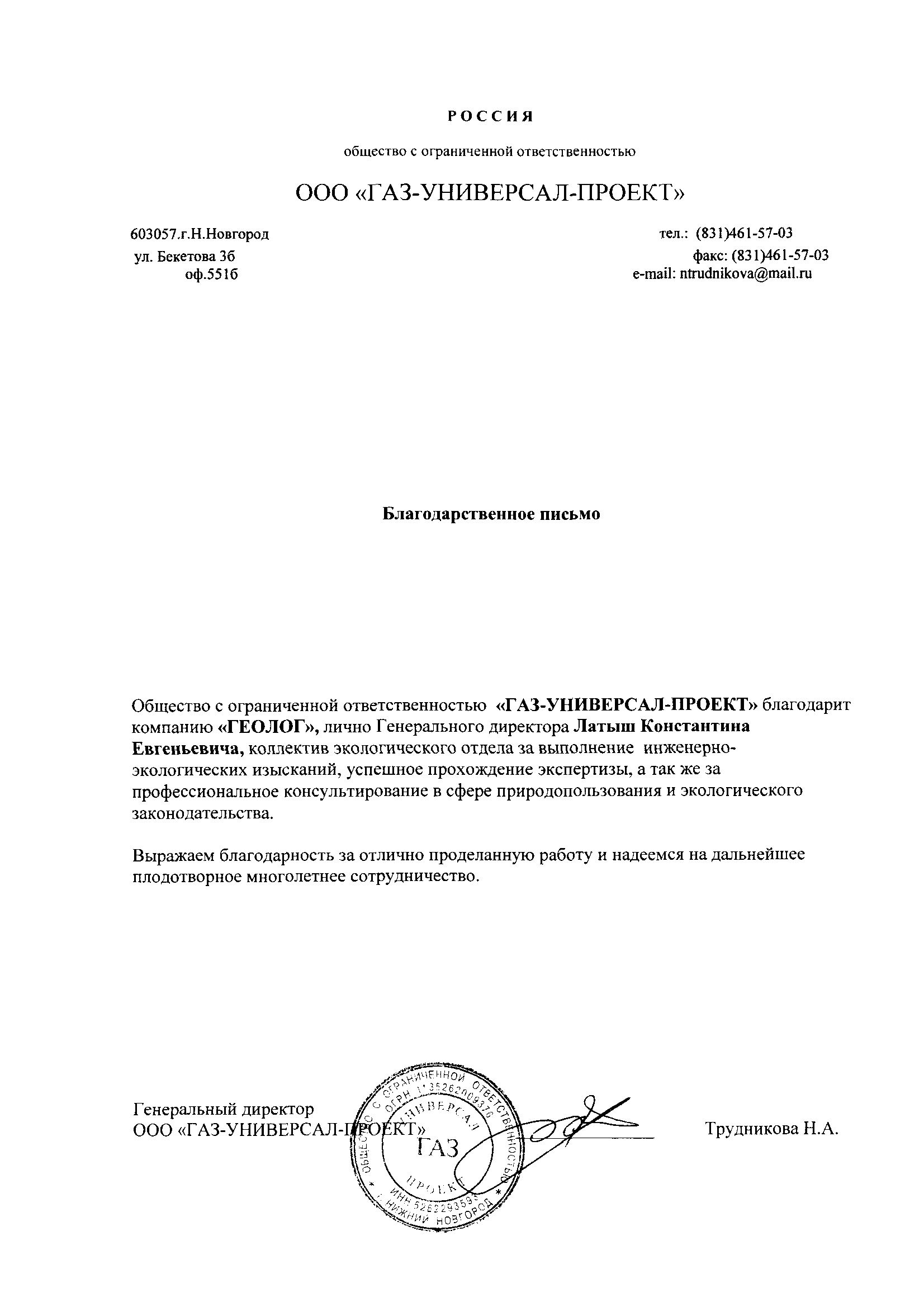 Благодарственное-письмо-Воробьеву