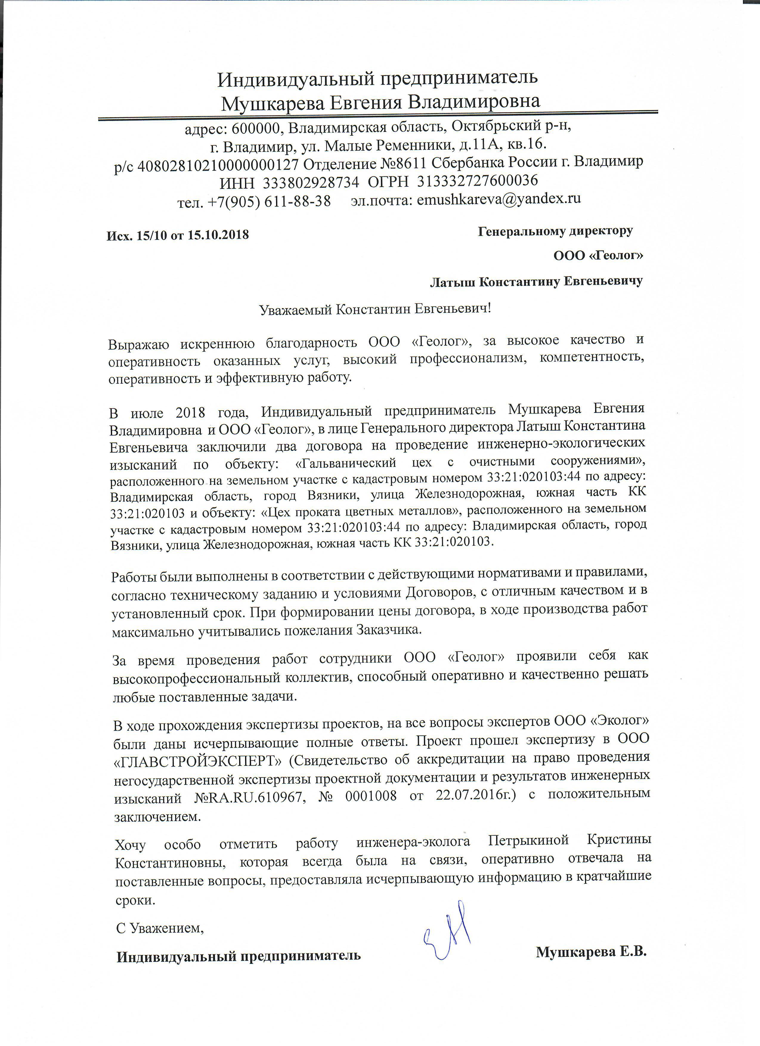 ИП-Мушкарева