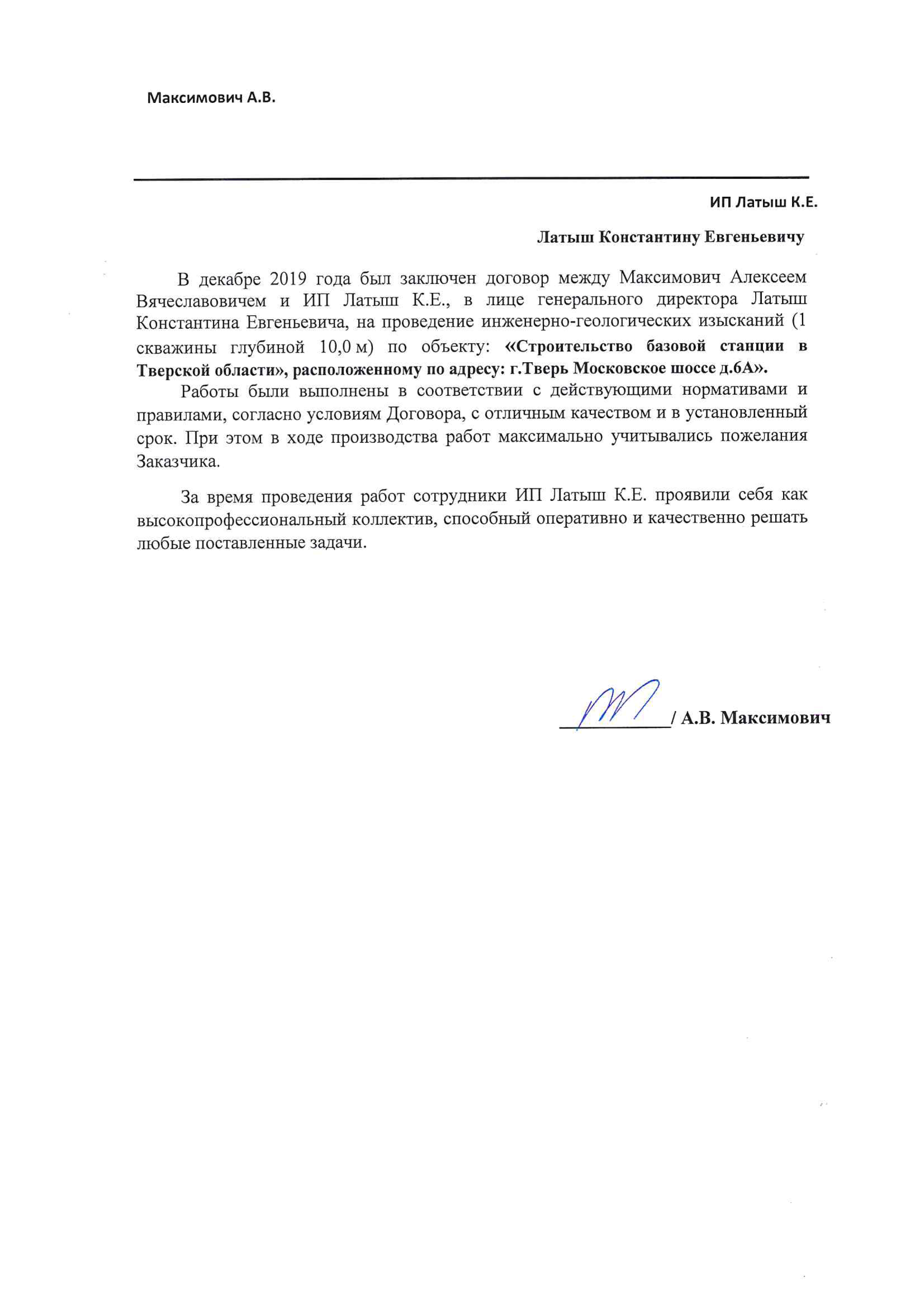 Отзыв-Максимович