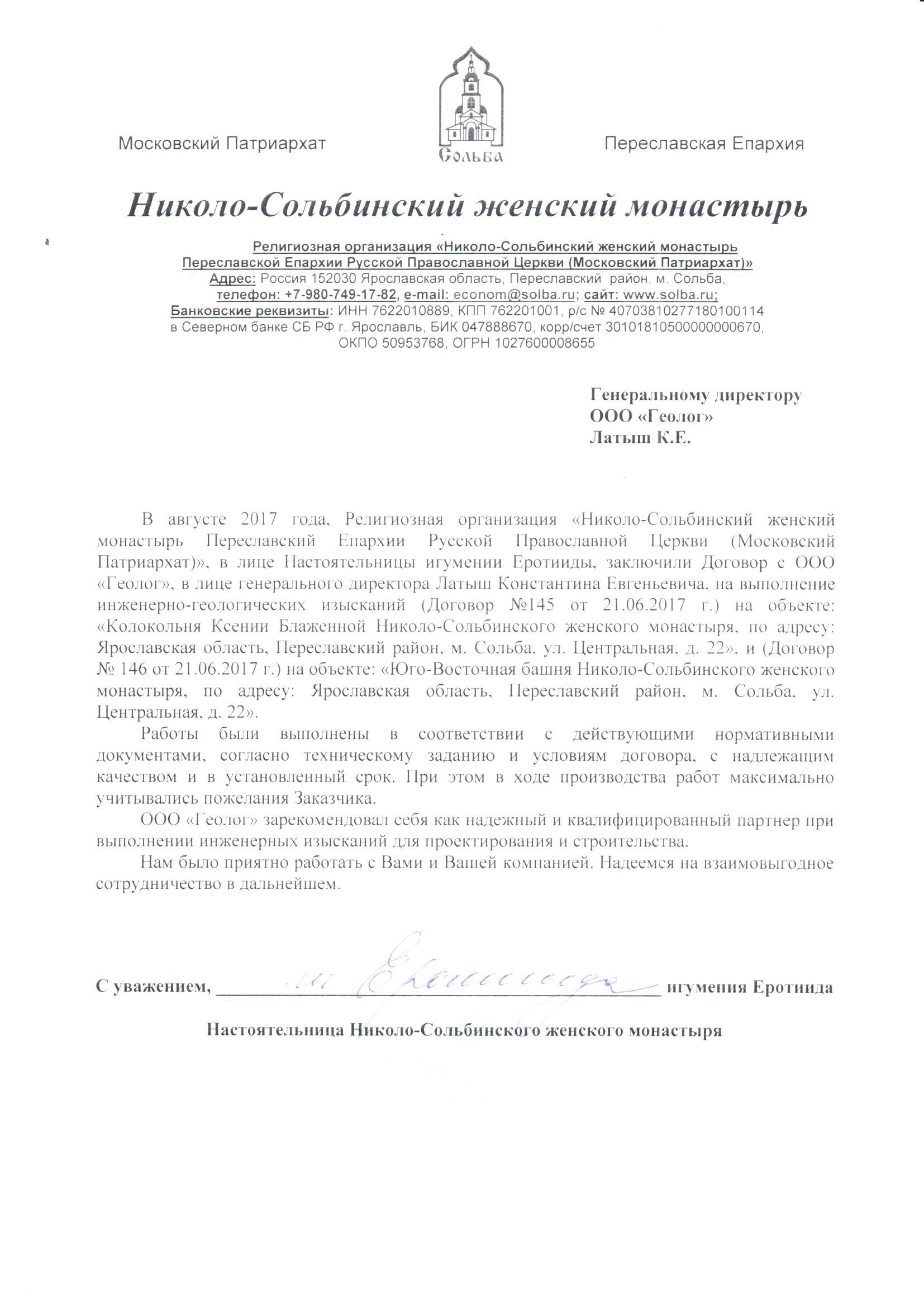 Отзыв-Николо-Сольбинский-женский-монастырь