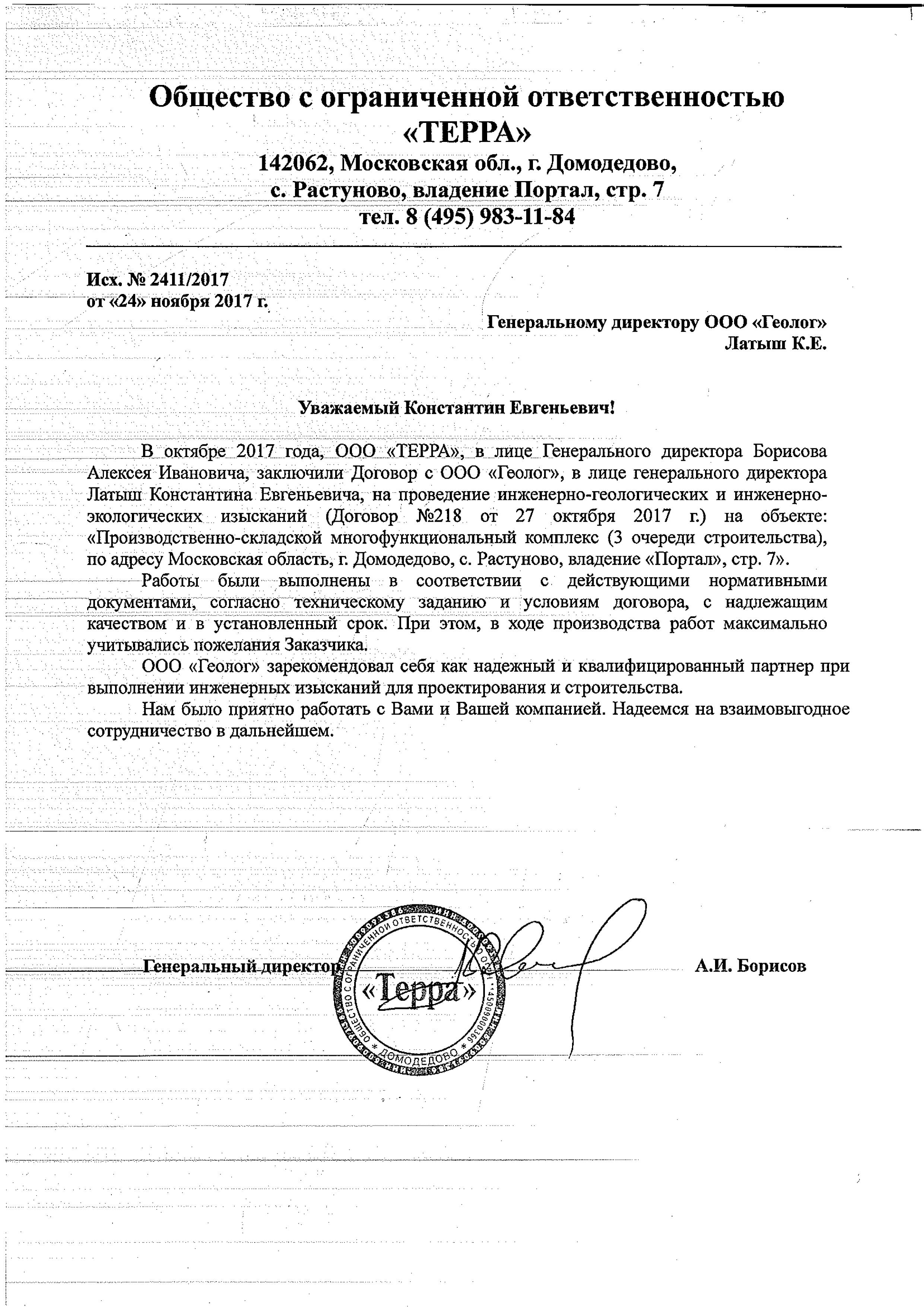 Отзыв-ООО-ТЕРРА