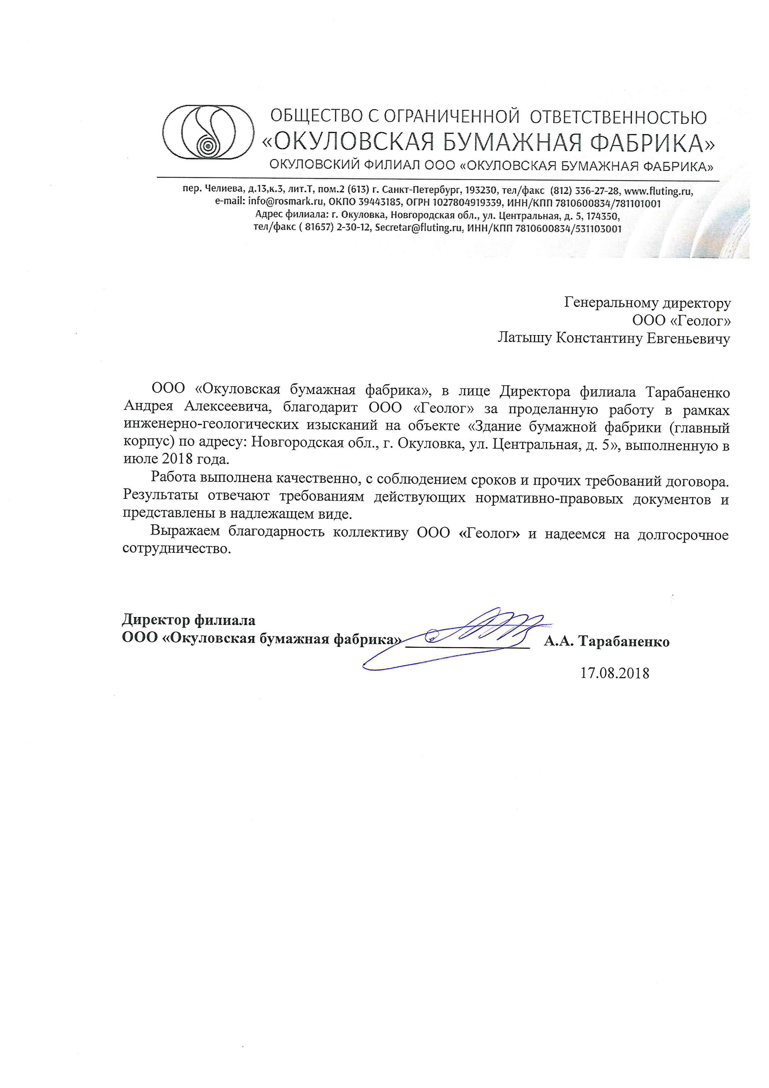 Отзыв-Окуловская-бумажная-фабрика-(Геолог)