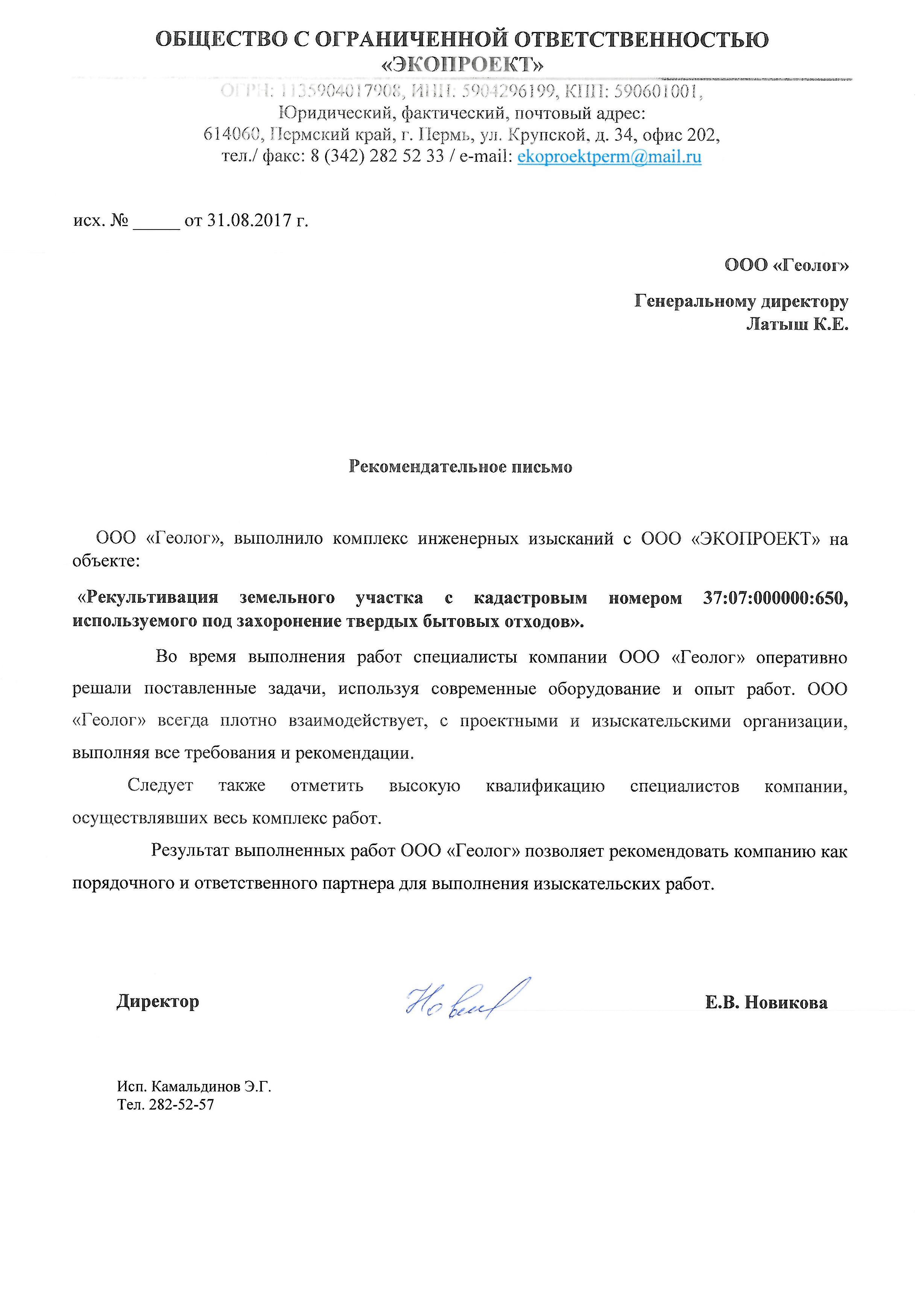 Отзыв-Полигон-ТБО