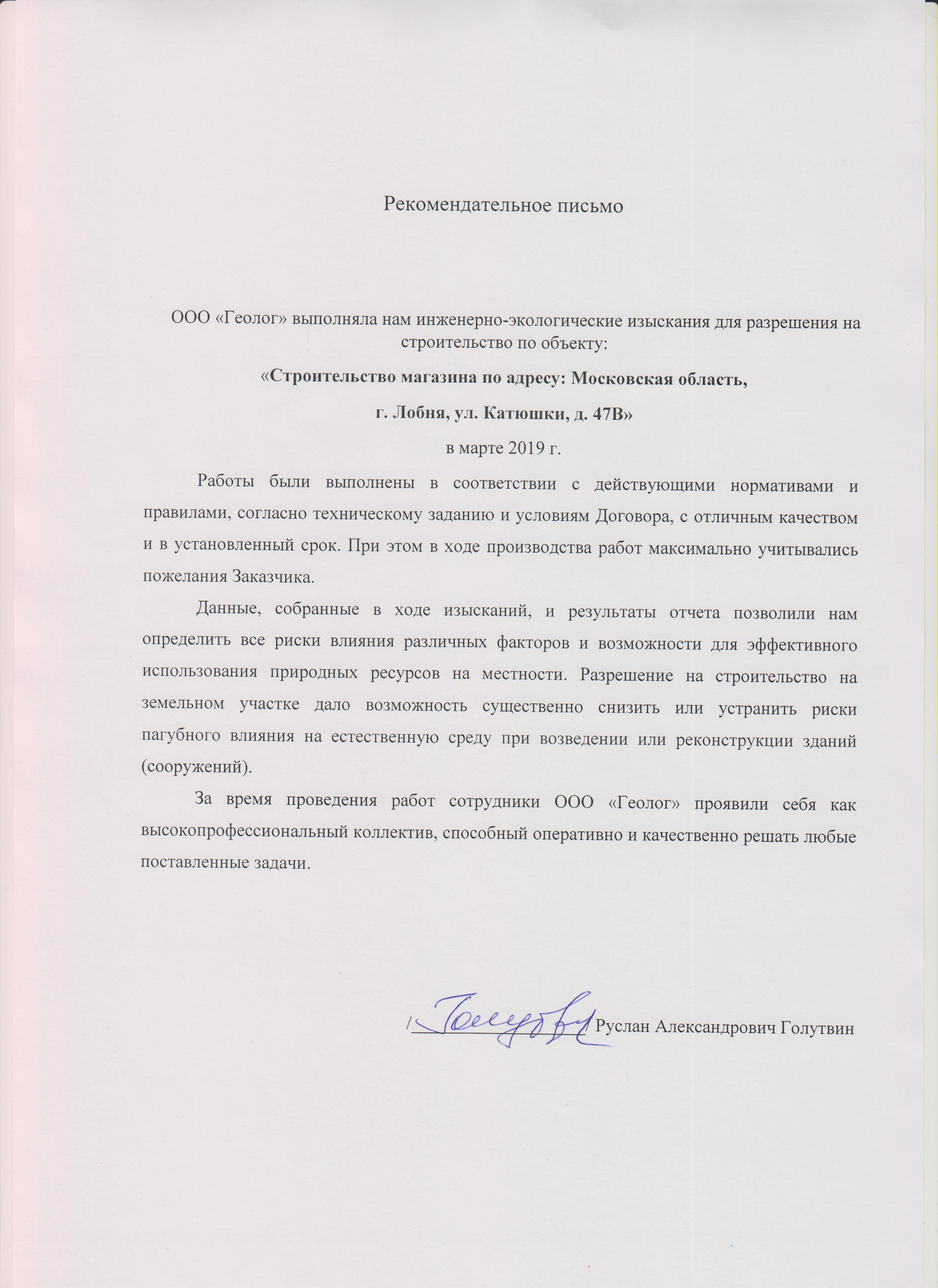 Отзыв Р.А. Голутвин