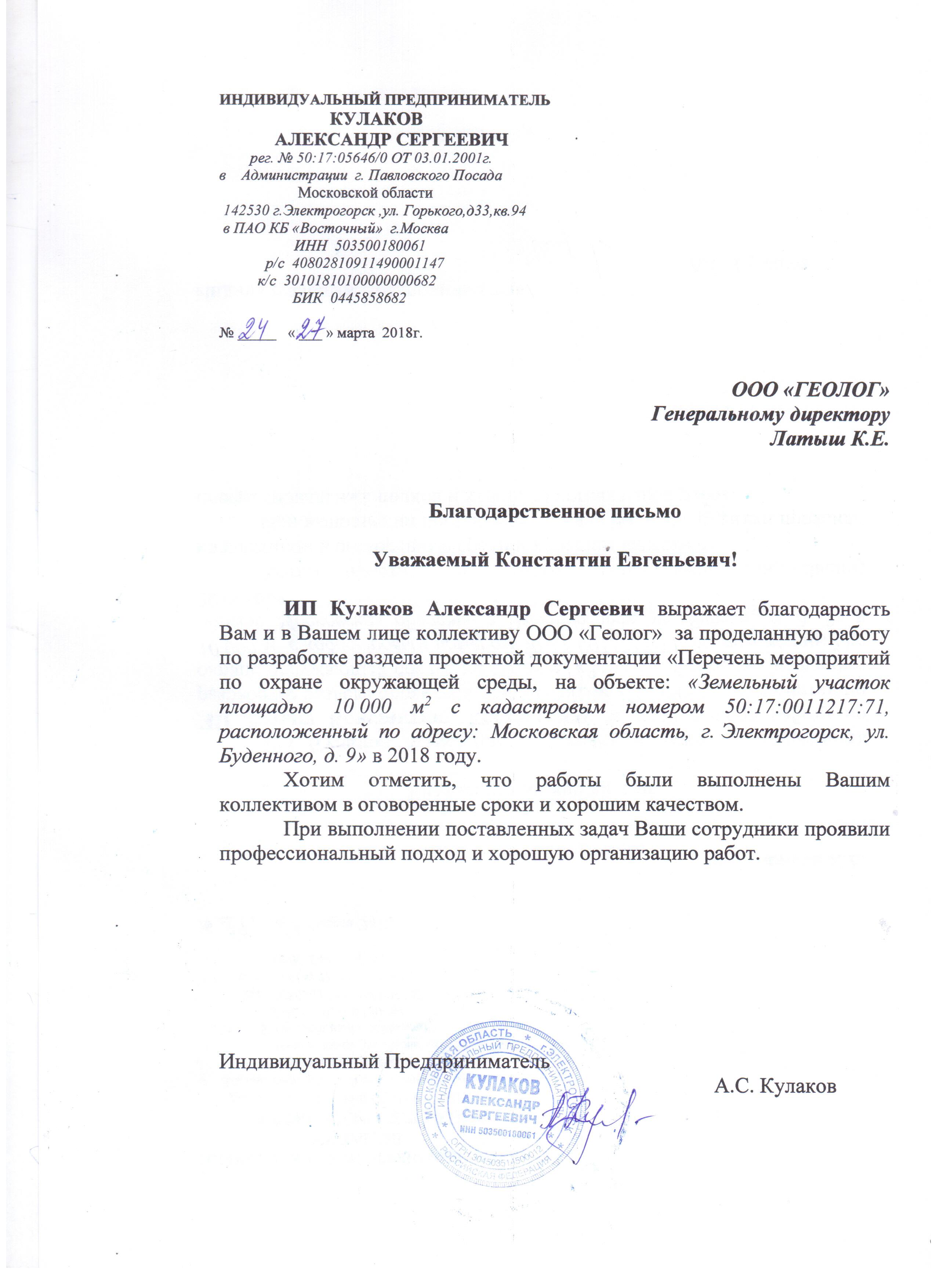Письмо-Кулаков-АС