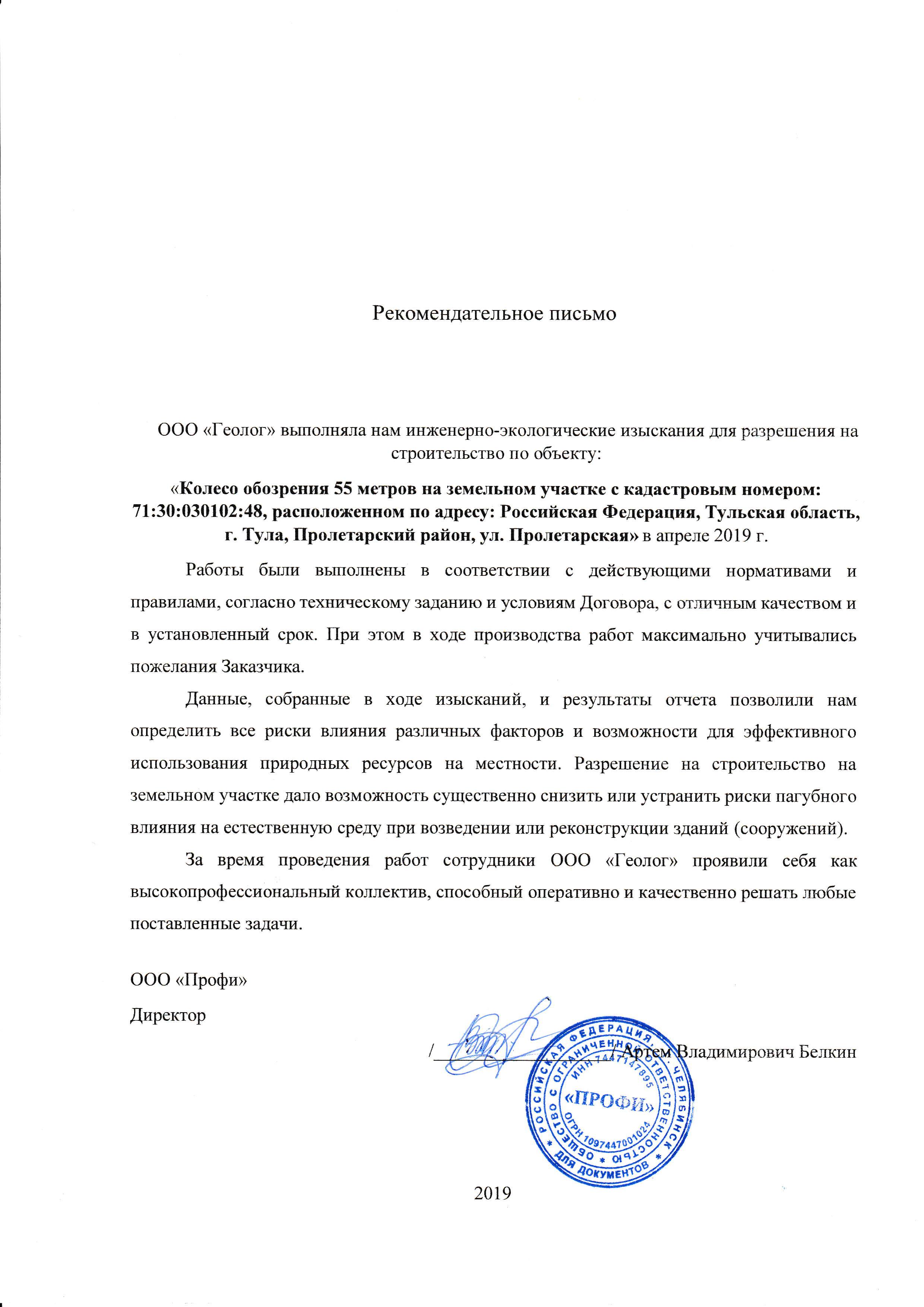 Рекомендательное-письмо-ООО-Профи