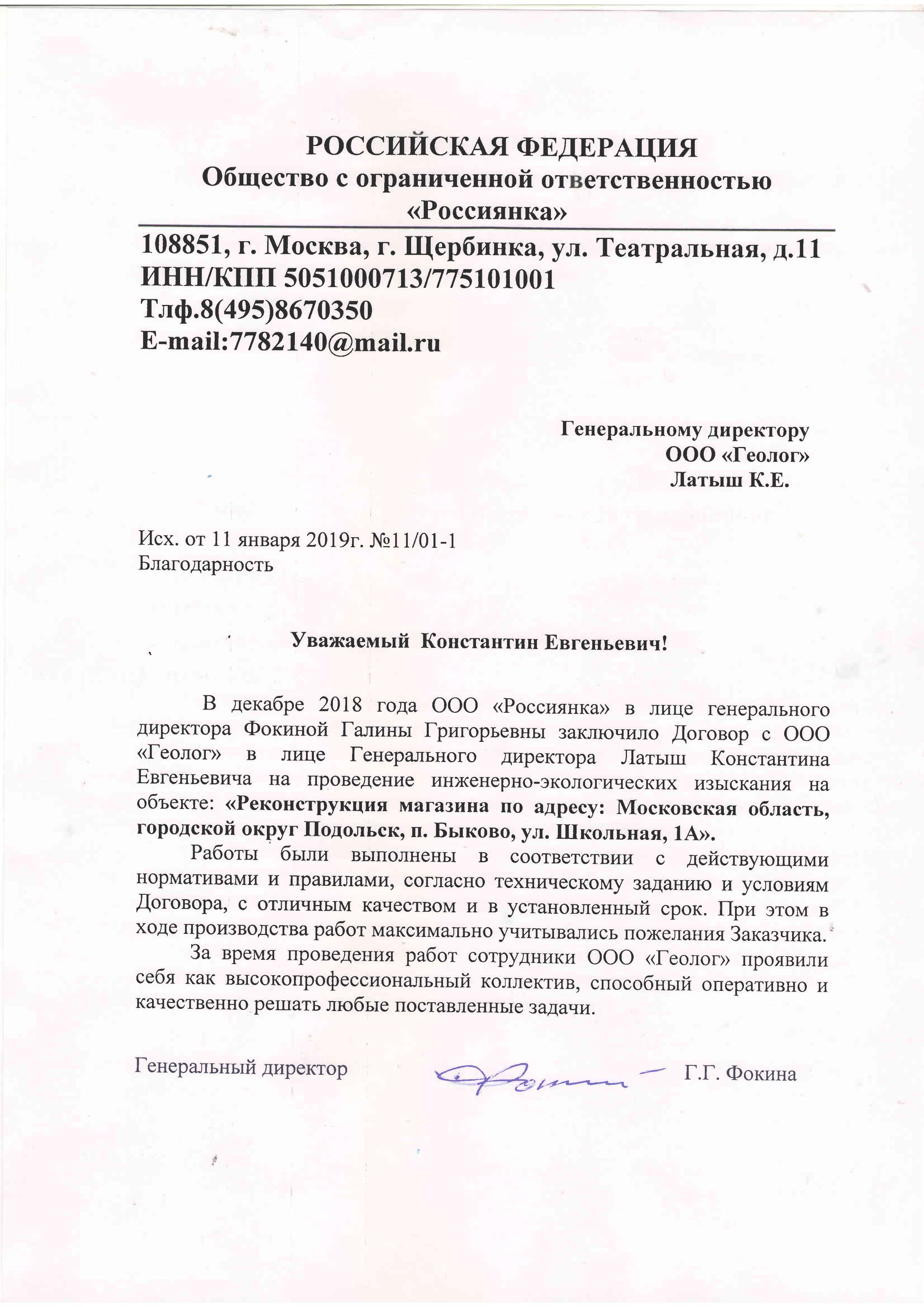 Россиянка-благодарность