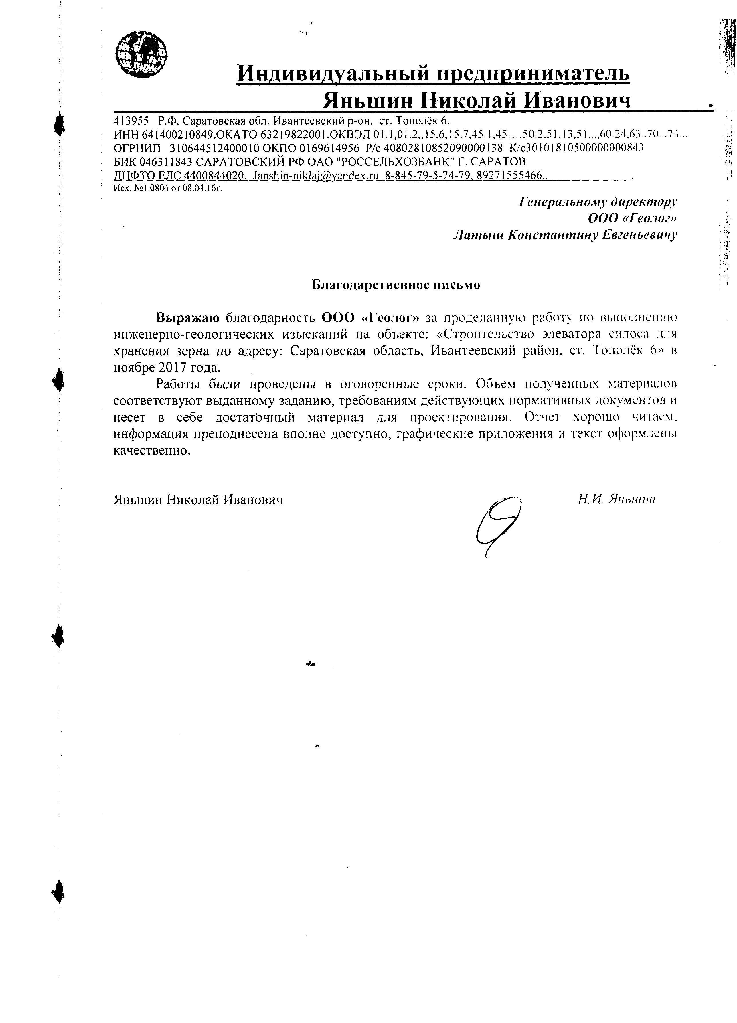 Яньшин Николай Отзыв