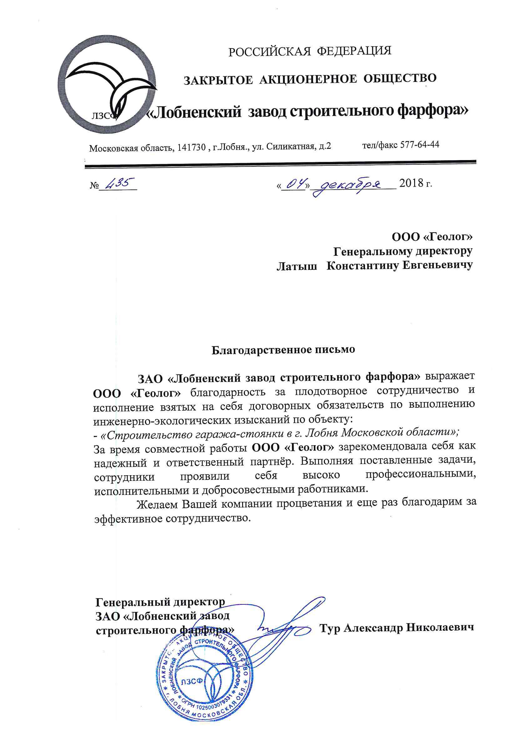 ЗАО-Лобненский-завод-строительного-фарфора
