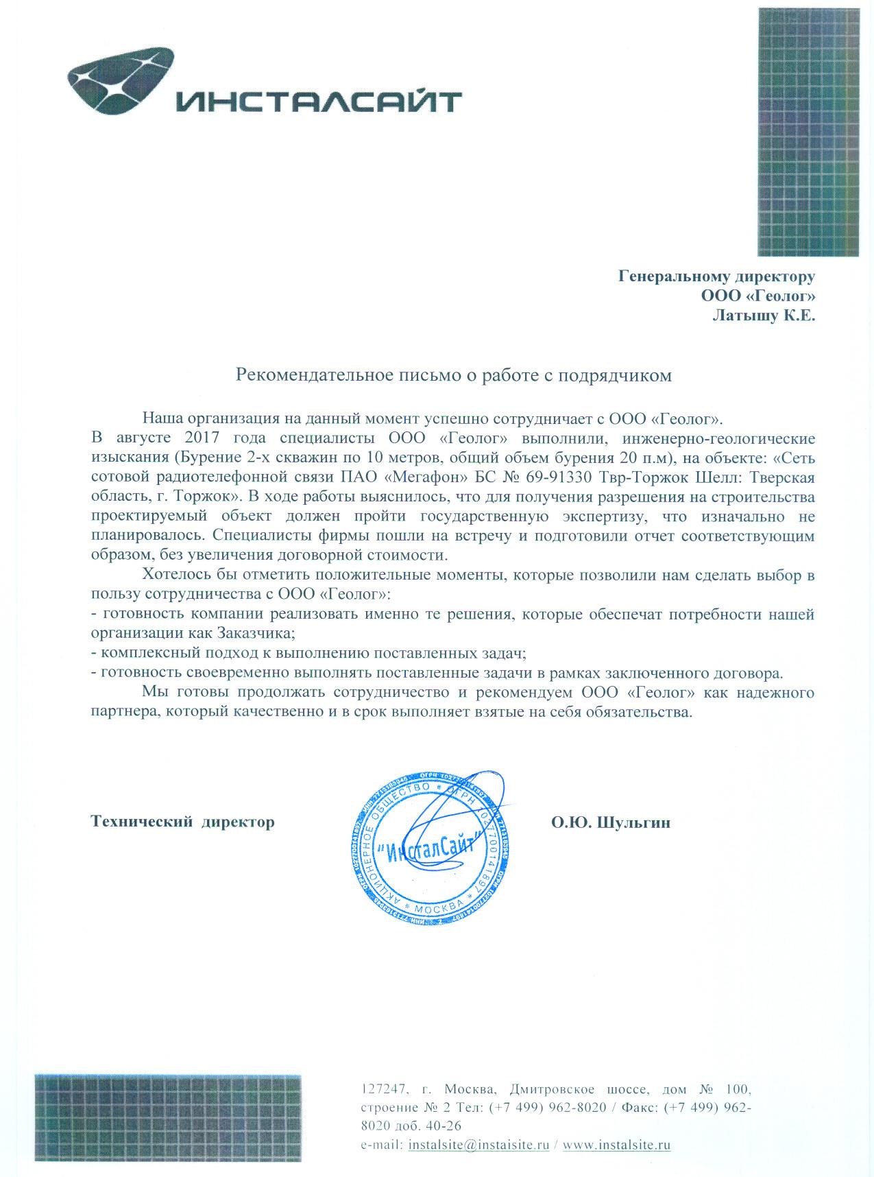 письмо-для-ООО-Геолог_Торжок