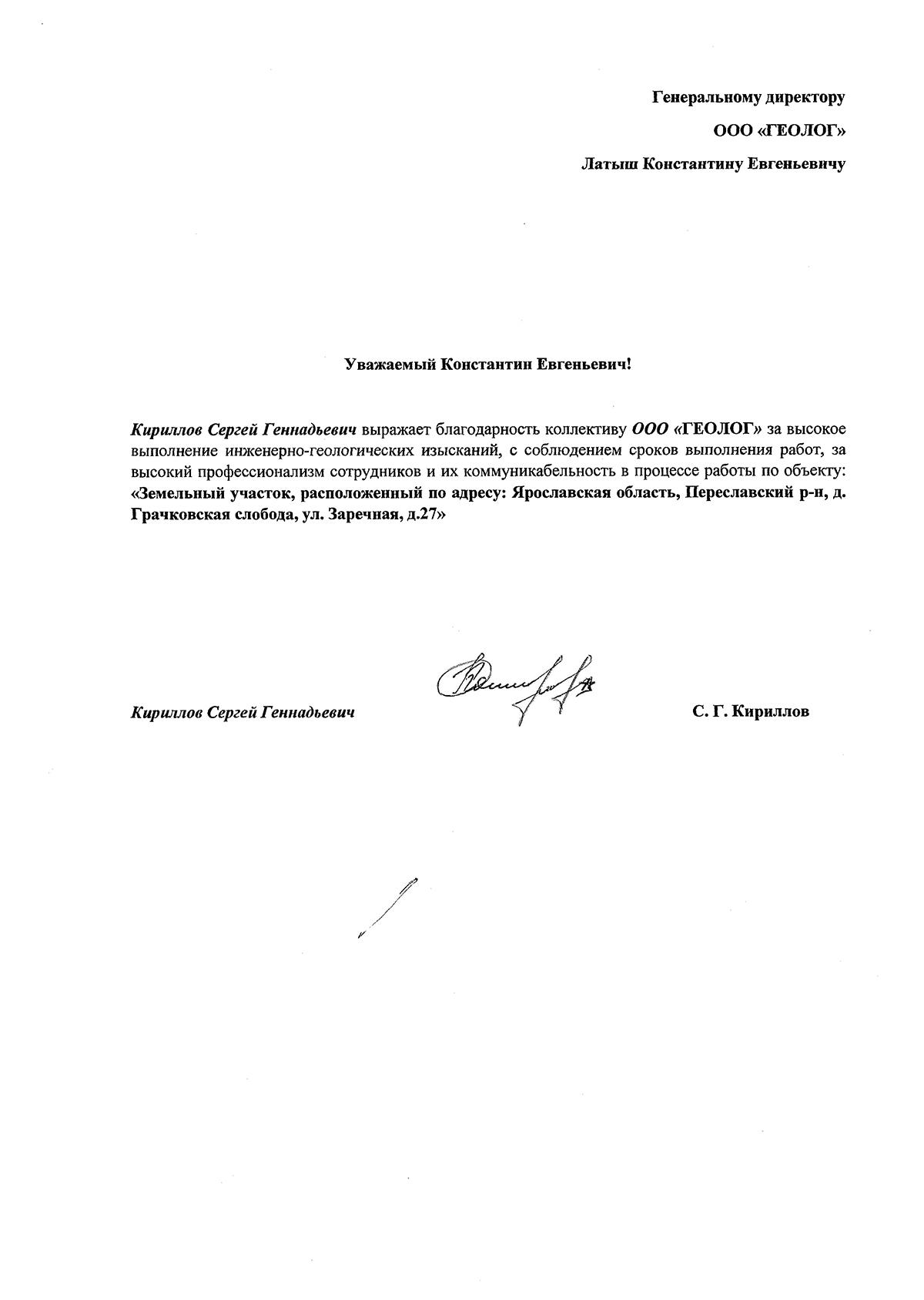 Отзыв Кириллов Сергей Геннадьевич